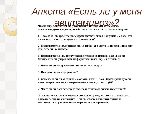 Анкета «Есть ли у меня авитаминоз»?