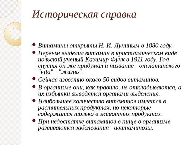 Историческая справка Витамины открыты Н. И. Луниным в 1880 году. Первым выдел...