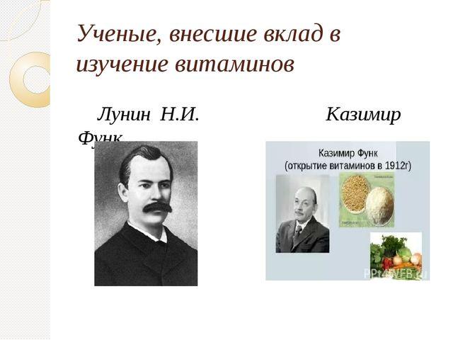 Ученые, внесшие вклад в изучение витаминов Лунин Н.И. Казимир Функ