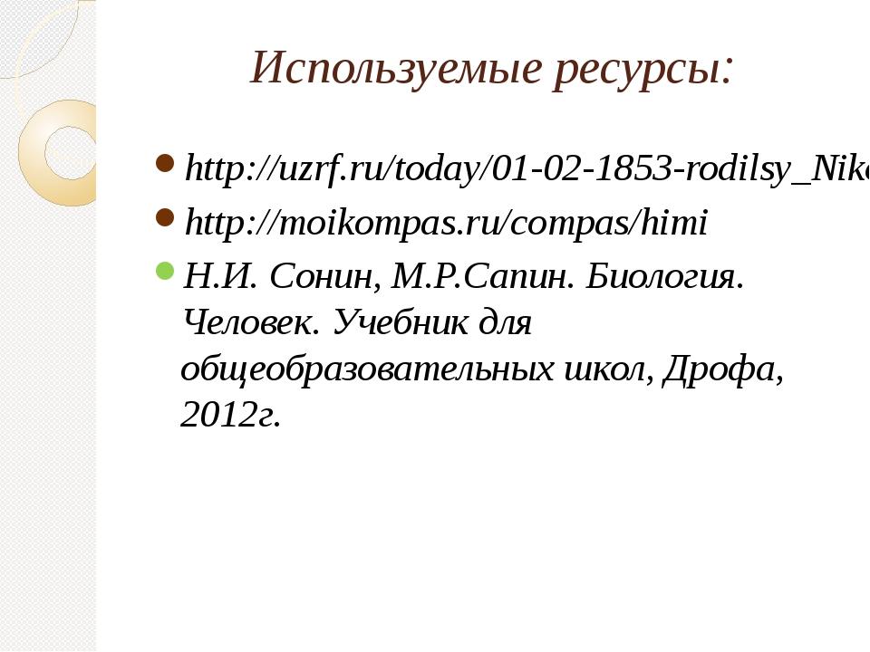 Используемые ресурсы: http://uzrf.ru/today/01-02-1853-rodilsy_Nikolay_lunin/...