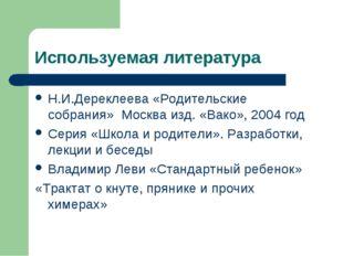 Используемая литература Н.И.Дереклеева «Родительские собрания» Москва изд. «В