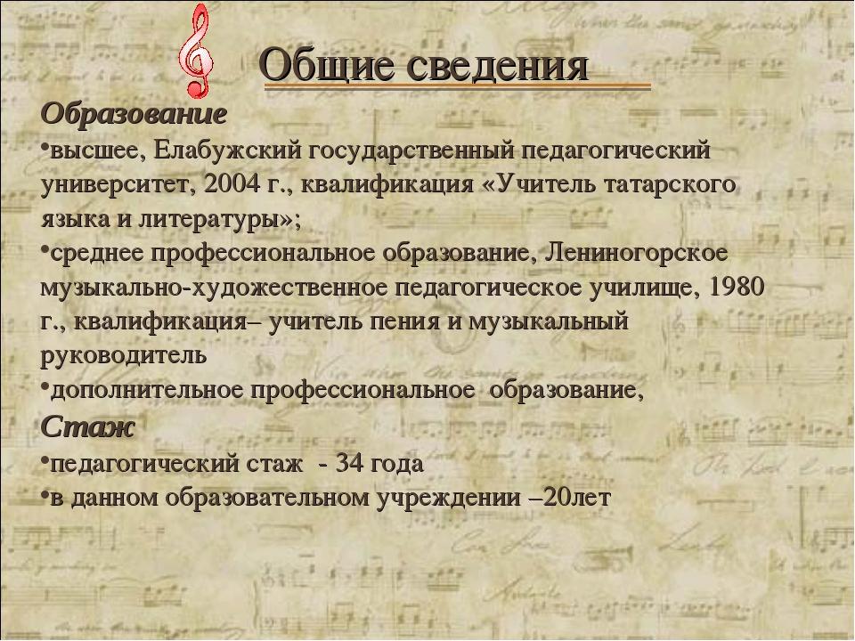 Образование высшее, Елабужский государственный педагогический университет, 20...