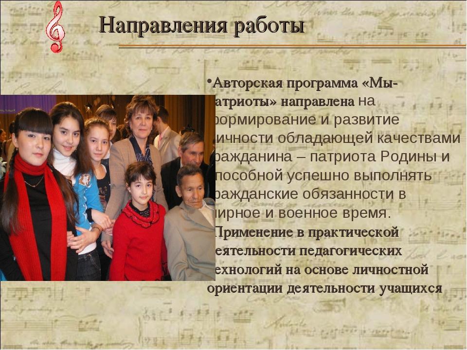 Авторская программа «Мы-патриоты» направлена на формирование и развитие личн...