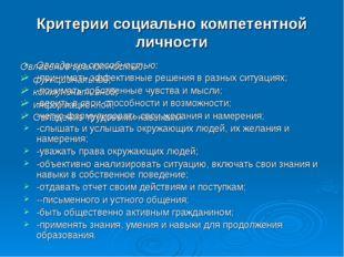 Критерии социально компетентной личности Овладение грамотностью: функциональн