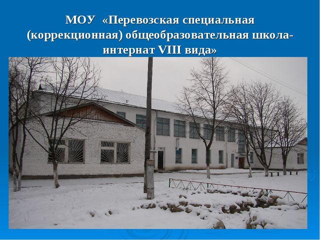 МОУ «Перевозская специальная (коррекционная) общеобразовательная школа-интерн...