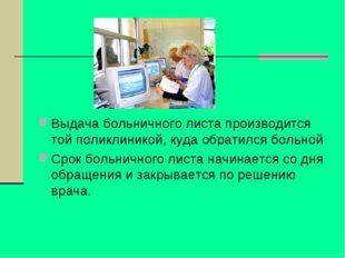 Выдача больничного листа производится той поликлиникой, куда обратился больно