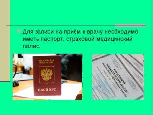 Для записи на приём к врачу необходимо иметь паспорт, страховой медицинский п