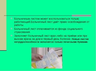 Больничным листом может воспользоваться только работающий.Больничный лист даё