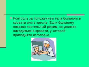 Контроль за положением тела больного в кровати или в кресле. Если больному по