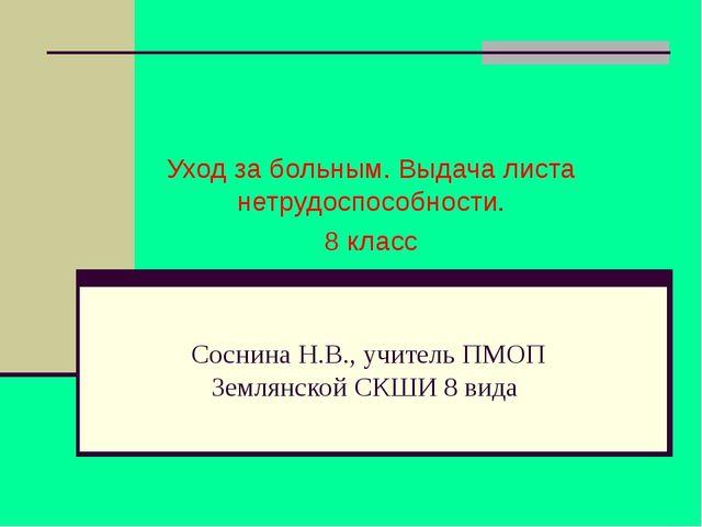 Соснина Н.В., учитель ПМОП Землянской СКШИ 8 вида Уход за больным. Выдача лис...