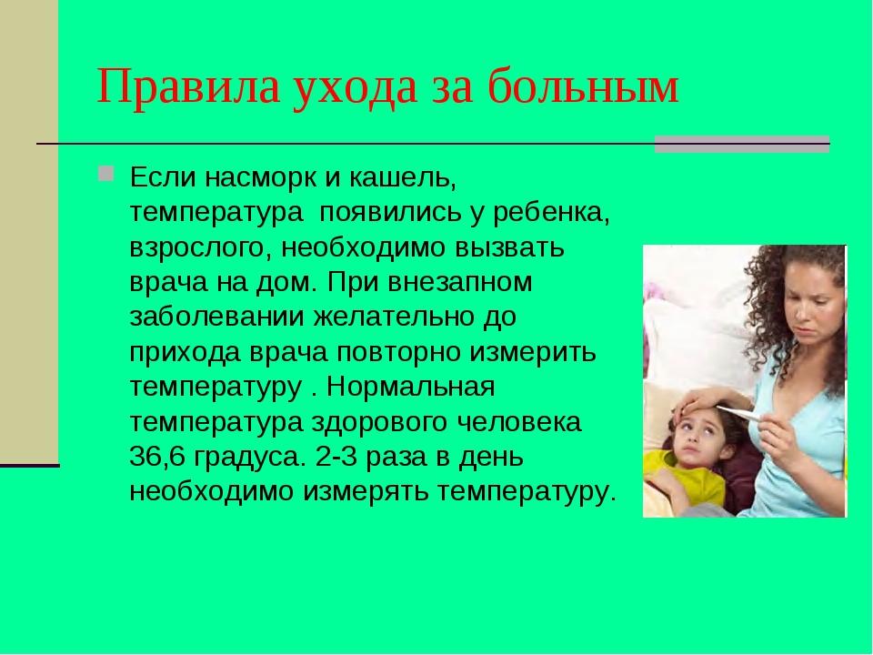 Правила ухода за больным Если насморк и кашель, температура появились у ребен...
