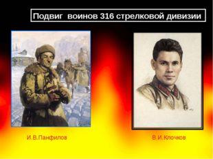 Подвиг воинов 316 стрелковой дивизии И.В.Панфилов В.И.Клочков