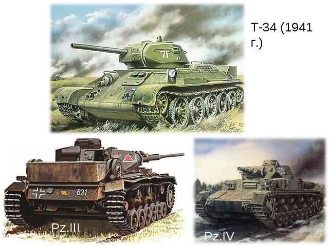 Т-34 (1941 г.) Pz.III Pz.IV