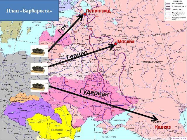 Гепнер Гот Гудериан Москва Кавказ Ленинград План «Барбаросса»