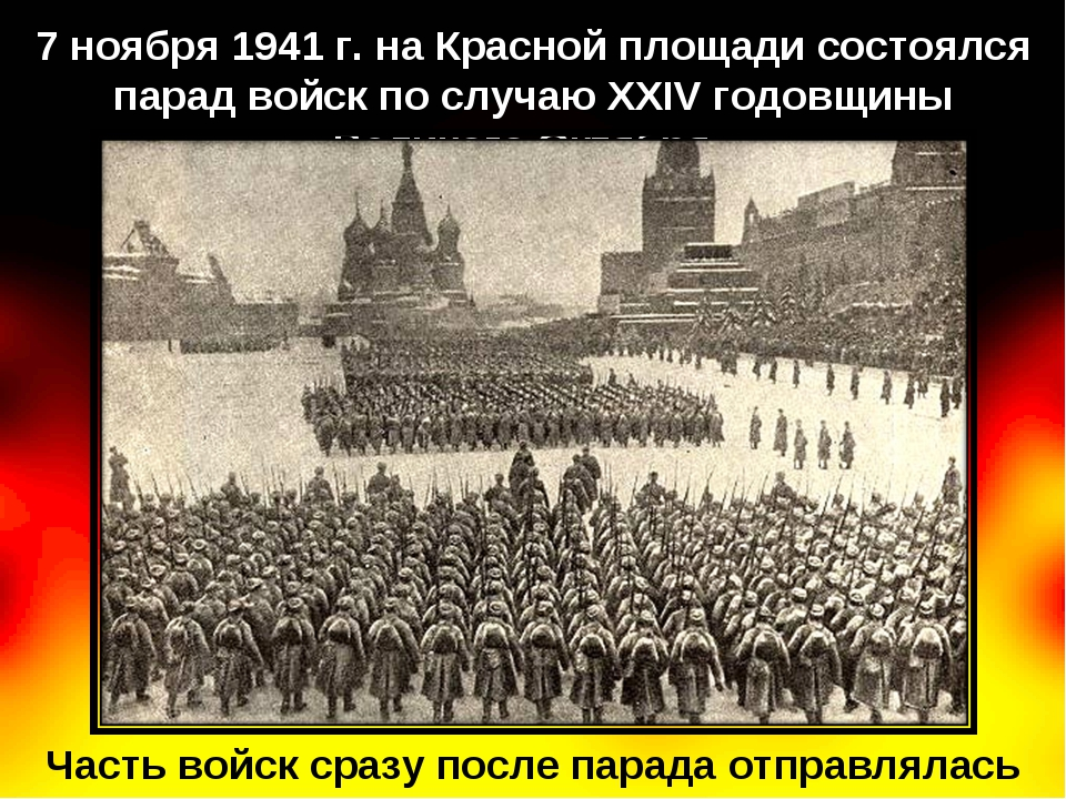 7 ноября 1941 г. на Красной площади состоялся парад войск по случаю XXIV годо...