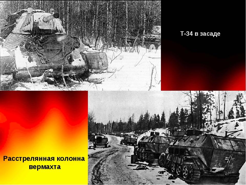 Т-34 в засаде Расстрелянная колонна вермахта