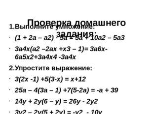 Проверка домашнего задания: 1.Выполните умножение: (1 + 2a – a2) · 5a = 5a +