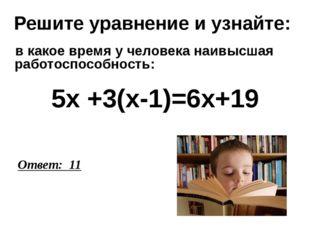 Решите уравнение и узнайте: в какое время у человека наивысшая работоспособно
