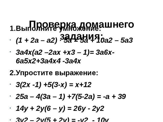 Проверка домашнего задания: 1.Выполните умножение: (1 + 2a – a2) · 5a = 5a +...