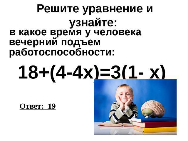 Решите уравнение и узнайте: в какое время у человека вечерний подъем работосп...