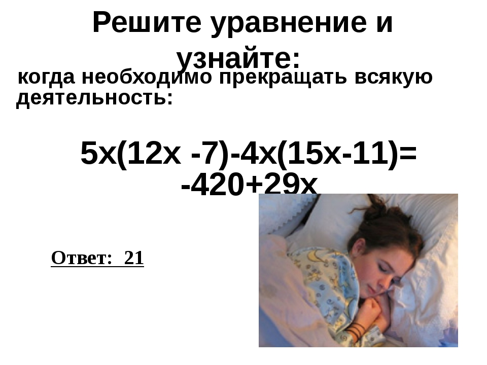 Решите уравнение и узнайте: когда необходимо прекращать всякую деятельность:...