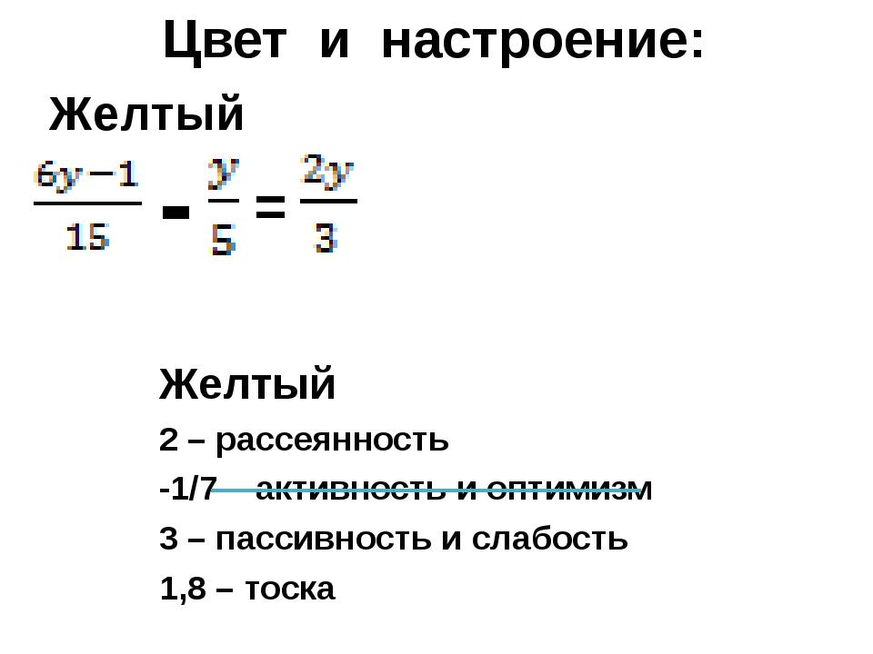 Цвет и настроение: Желтый 2 – рассеянность -1/7 – активность и оптимизм 3 – п...
