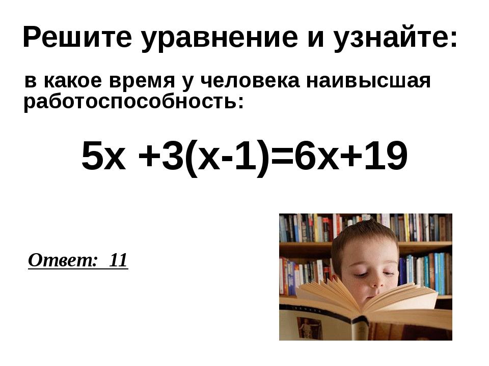 Решите уравнение и узнайте: в какое время у человека наивысшая работоспособно...