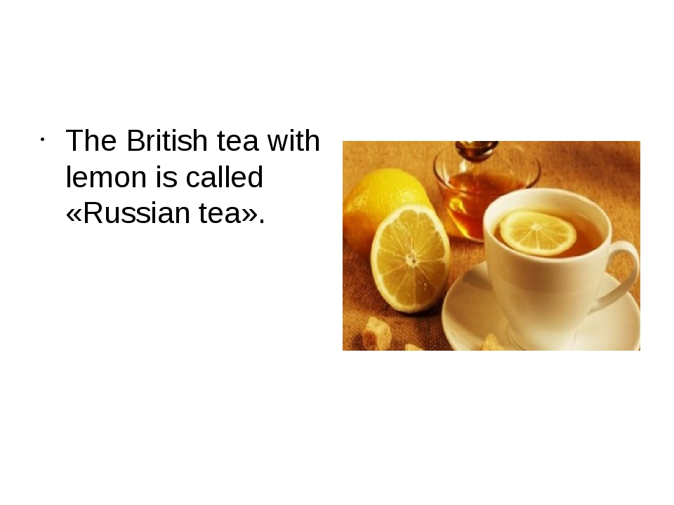 The British tea with lemon is called «Russian tea».