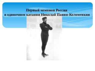 Первый чемпион России водиночном катании Николай Панин-Коломенкин