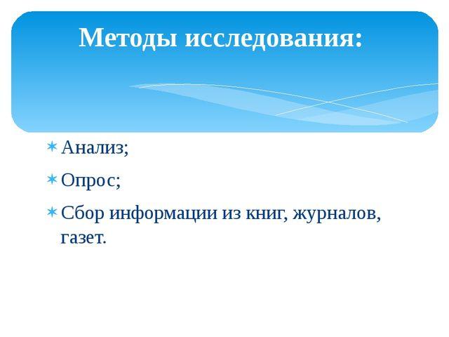 Анализ; Опрос; Сбор информации из книг, журналов, газет. Методы исследования:
