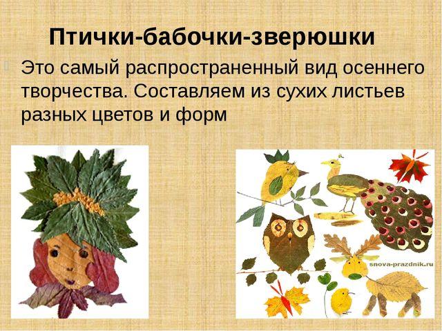 Птички-бабочки-зверюшки Это самый распространенный вид осеннего творчества. С...