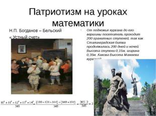 Патриотизм на уроках математики Н.П. Богданов – Бельский « Устный счет» От по