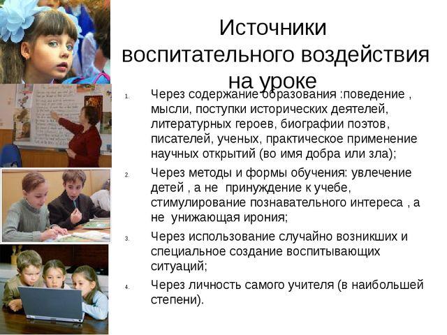 Источники воспитательного воздействия на уроке Через содержание образования :...
