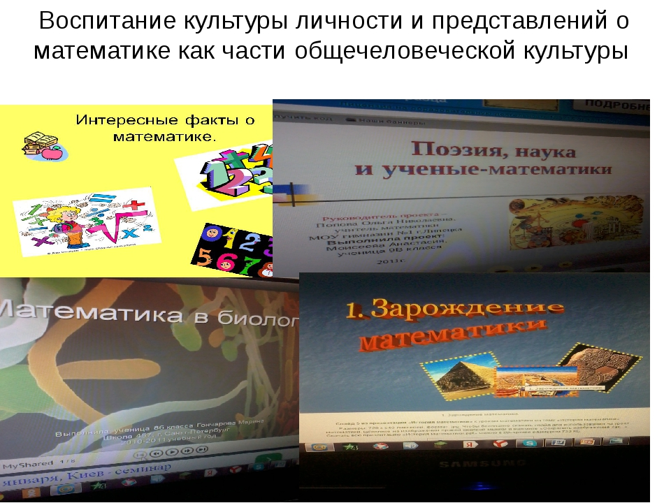 Воспитание культуры личности и представлений о математике как части общечелов...