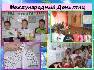 Диплом о начальном образовании родителям награждаются Международный День птиц