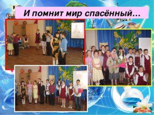 Диплом о начальном образовании родителям награждаются И помнит мир спасённый…