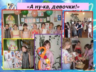 Диплом о начальном образовании родителям награждаются «А ну-ка, девочки!»