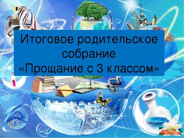 Диплом о начальном образовании родителям награждаются Итоговое родительское с...