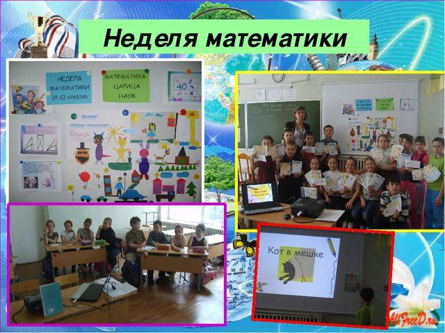 Диплом о начальном образовании родителям награждаются Неделя математики