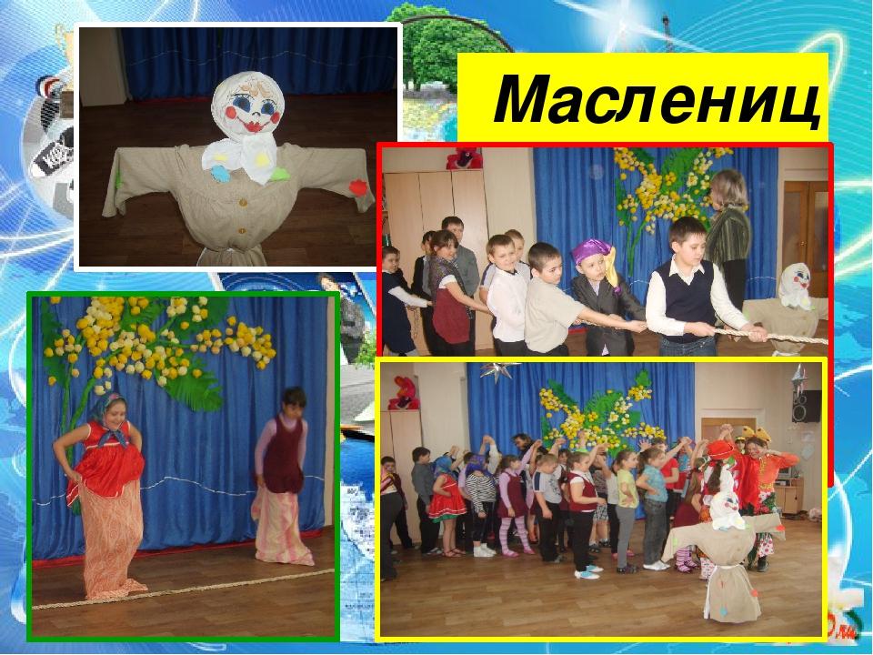 Диплом о начальном образовании родителям награждаются Масленица