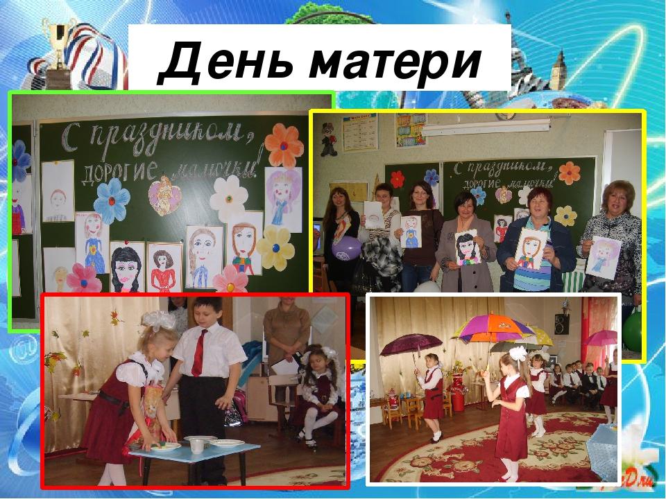 Диплом о начальном образовании родителям награждаются День матери