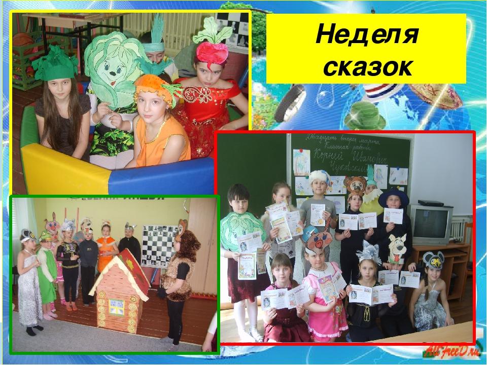 Диплом о начальном образовании родителям награждаются Неделя сказок