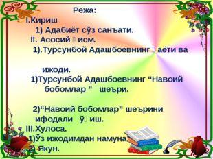 Режа: I.Кириш 1) Адабиёт сўз санъати. II. Асосий қисм. 1).Турсунбой Адашбоев