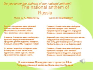 Read this text and try to understand the meanings of the new words: Moscow Mo