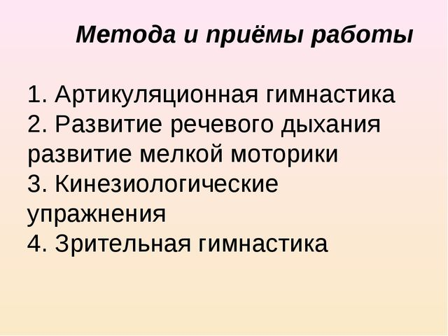Метода и приёмы работы 1. Артикуляционная гимнастика 2. Развитие речевого ды...