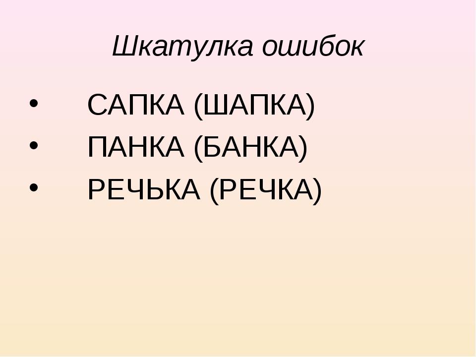 Шкатулка ошибок САПКА (ШАПКА) ПАНКА (БАНКА) РЕЧЬКА (РЕЧКА)
