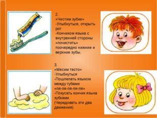 2. «Чистим зубки» -Улыбнуться, открыть рот -Кончиком языка с внутренней сторо