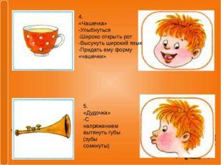 4. «Чашечка» -Улыбнуться -Широко открыть рот -Высунуть широкий язык -Придать