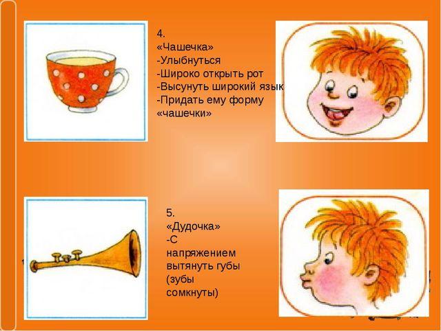 4. «Чашечка» -Улыбнуться -Широко открыть рот -Высунуть широкий язык -Придать...