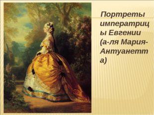 Портреты императрицы Евгении (а-ля Мария-Антуанетта)
